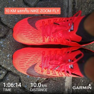 ประเดิม 10 km แรกกับ Nike Zoom Fly เปรียบเทียบกับ Asics Nimbus 19