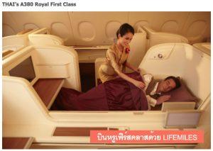 บินเฟิร์สคลาสการบินไทยโคตรหรูไปญี่ปุ่นด้วย LifeMiles จ่ายเพียง 2x,xxx บาท